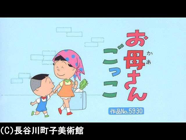 【季節の傑作選:「親子編」】2007/9/30放送