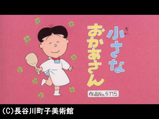 【傑作選:「きょうだい編」】2006/5/14放送