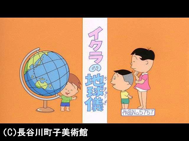 【傑作選:「きょうだい編」】2006/8/20放送