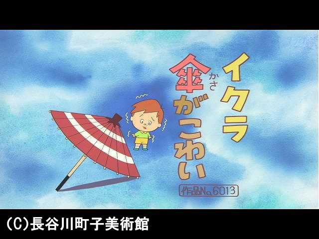 【傑作選:「きょうだい編」】2008/4/20放送