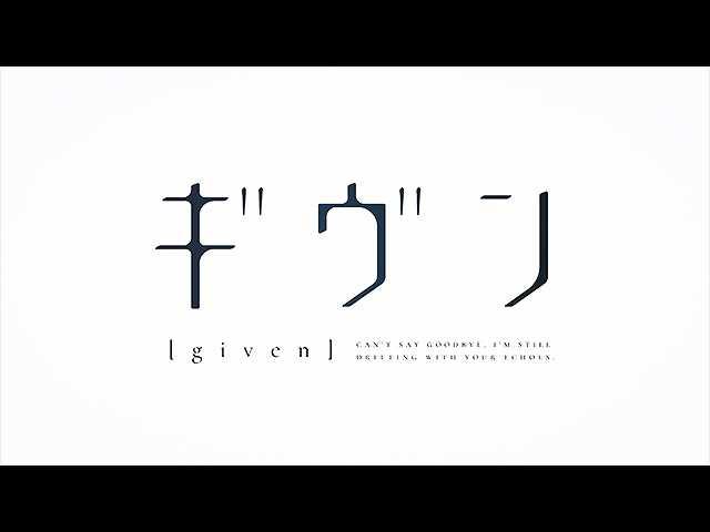 PV「ギヴン」