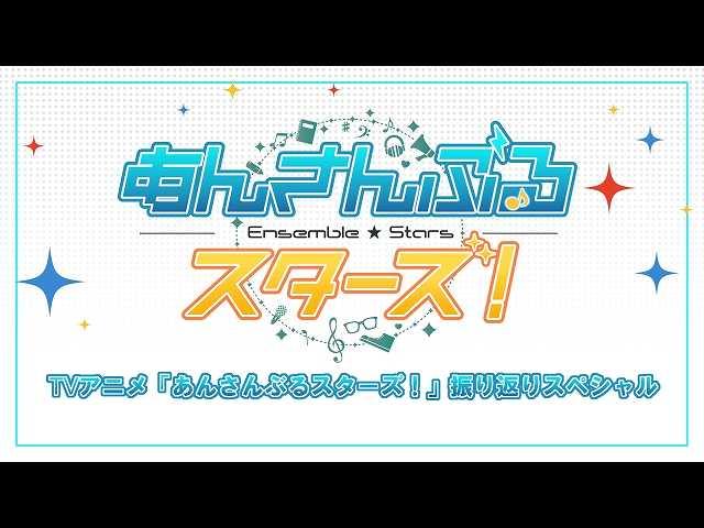 【無料】TVアニメ「あんさんぶるスターズ!」振り返り…