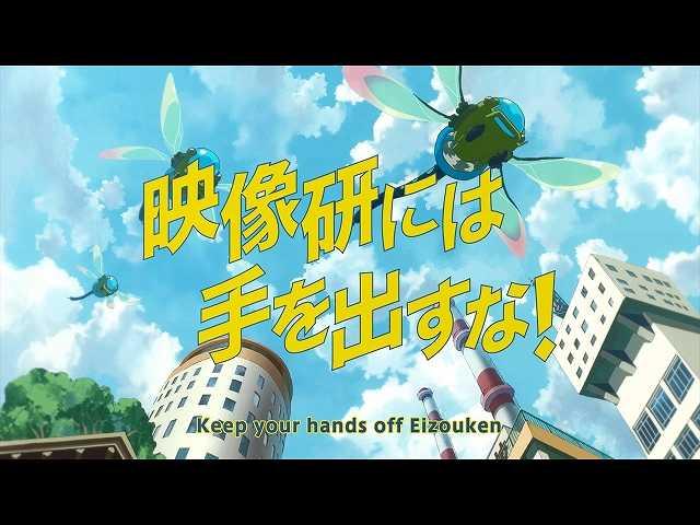 TVアニメ「映像研には手を出すな!」PV第1弾