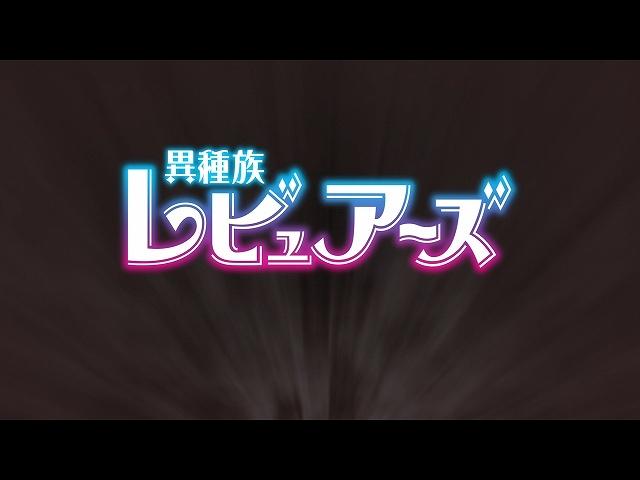 TVアニメ「異種族レビュアーズ」PV