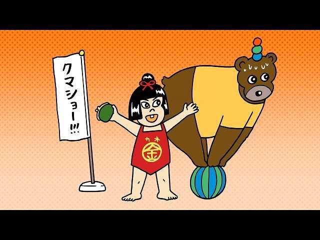 #9 「カネ太郎」