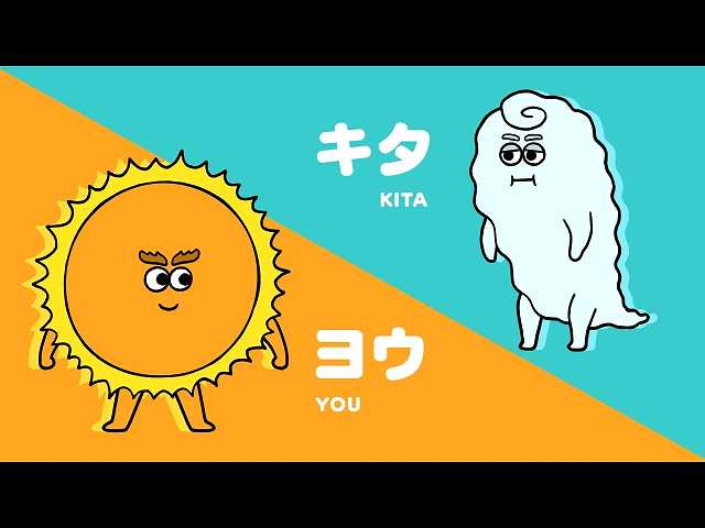 #14 「キタとヨウ」