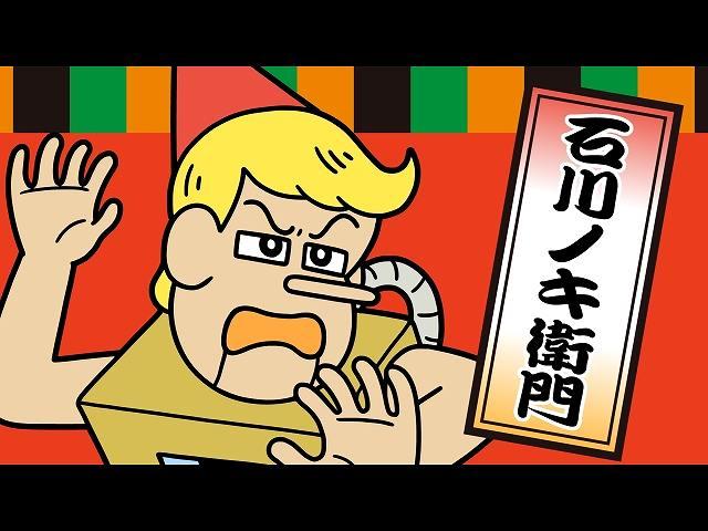 #160 「がんばれノキエモン」