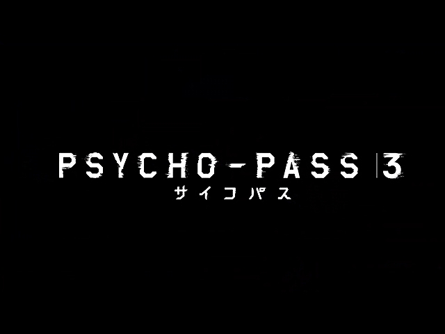 PV「PSYCHO-PASS サイコパス 3」
