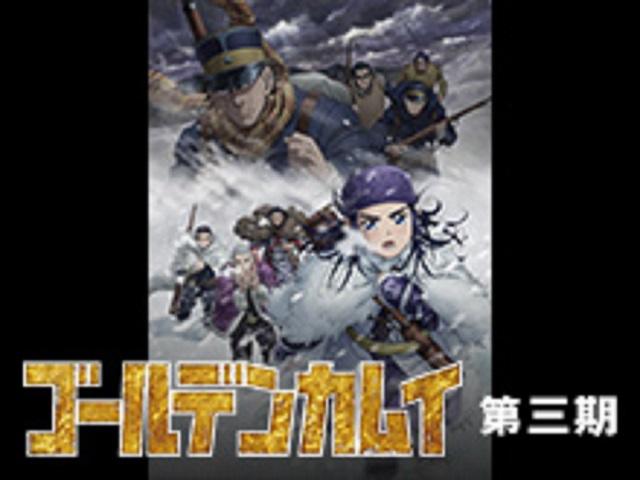 TVアニメ「ゴールデンカムイ第三期」PV