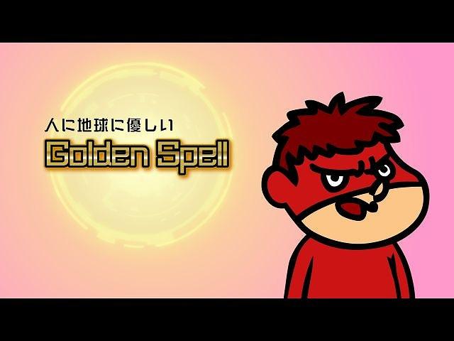 #1 ゴールデン・スペル