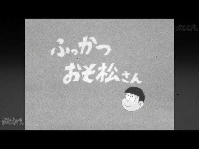 第1話 「ふっかつ おそ松さん」