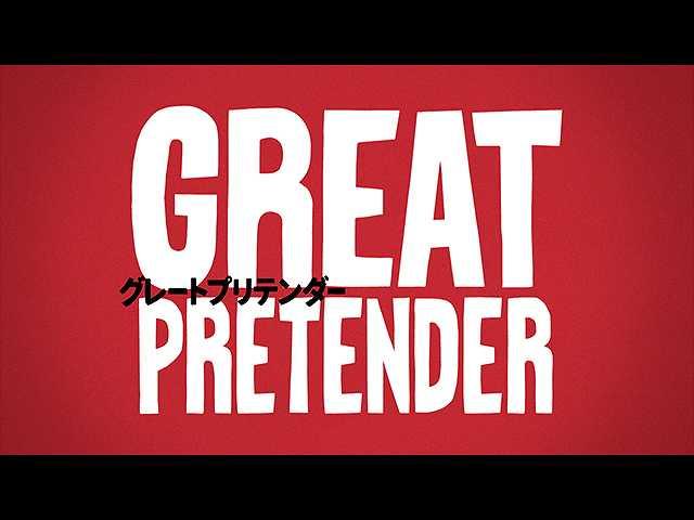 PV「GREAT PRETENDER」