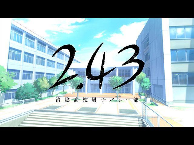 PV「2.43 清陰高校男子バレー部」