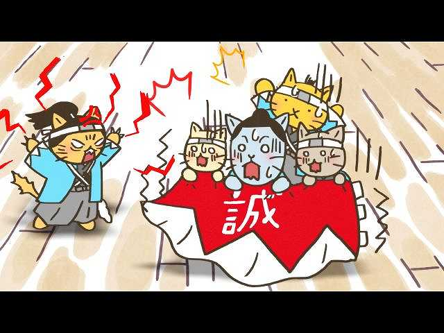 第41話 新選組!~大混乱編~
