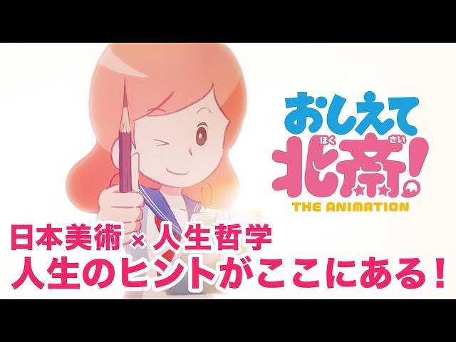 (30秒)予告「おしえて北斎!‐THE ANIMATION‐」