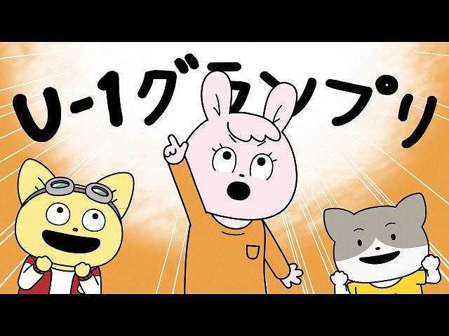 第13話 U‐1グランプリ!前編