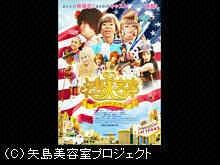 矢島美容室 THE MOVIE ~夢をつかまネバダ!~