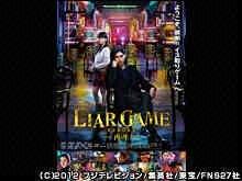 LIAR GAME -REBORN- 再生