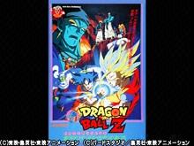 劇場版 ドラゴンボールZ 銀河ギリギリ!!ぶっちぎ…