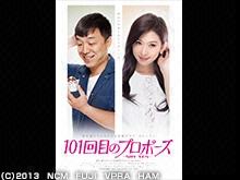 101回目のプロポーズ ~SAY YES~