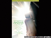 DOCUMENTARY of AKB48 to be continued 10年後、少女…