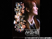 DOCUMENTARY of AKB48 The time has come  少女たち…