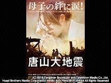 (日本語吹替版)唐山大地震