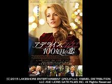 (字幕版)アデライン、100年目の恋