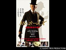 (日本語吹替版)Mr.ホームズ 名探偵最後の事件