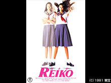 超少女REIKO