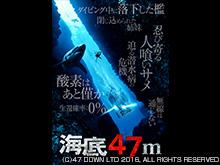 (日本語吹替版)海底47m