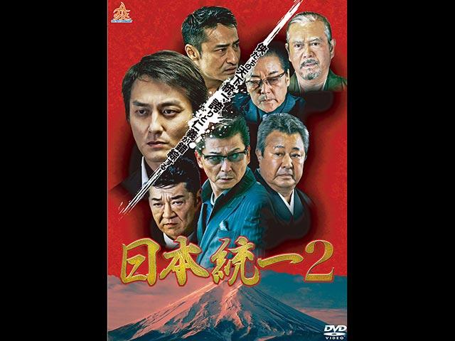 日本統一 2