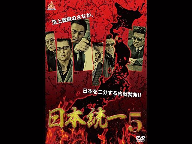 日本統一 5