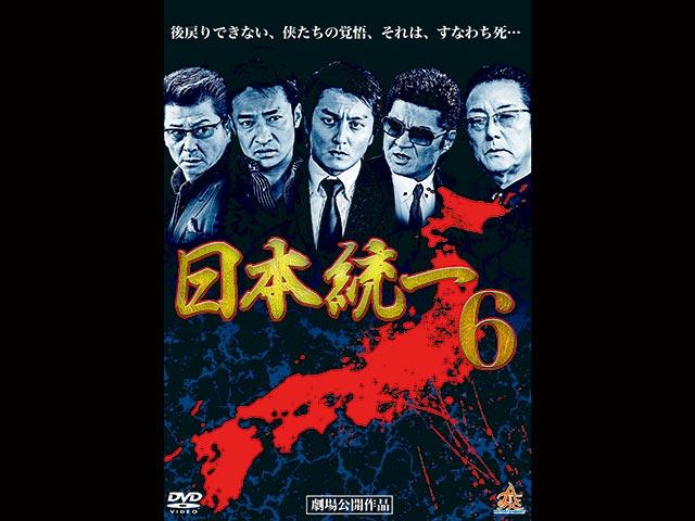 日本統一 6