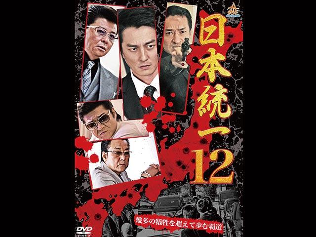 日本統一 12