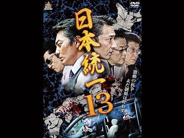 日本統一 13