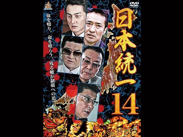 日本統一 14