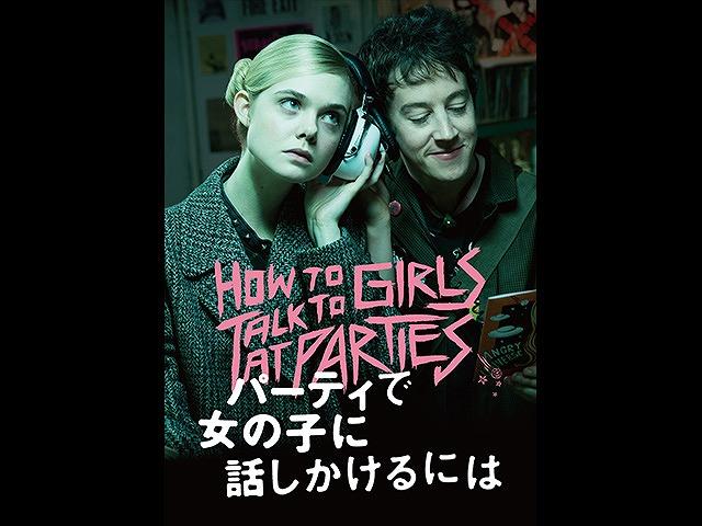 (日本語吹替版)パーティで女の子に話しかけるには