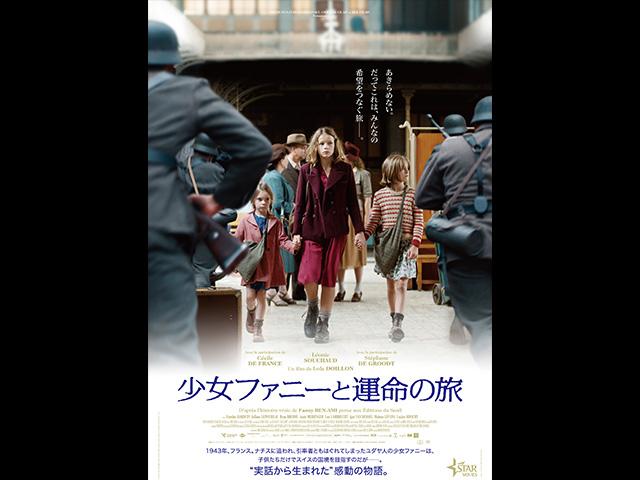 (字幕版)少女ファニーと運命の旅