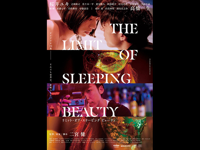 THE LIMIT OF SLEEPING BEAUTY リミット・オブ・スリ…