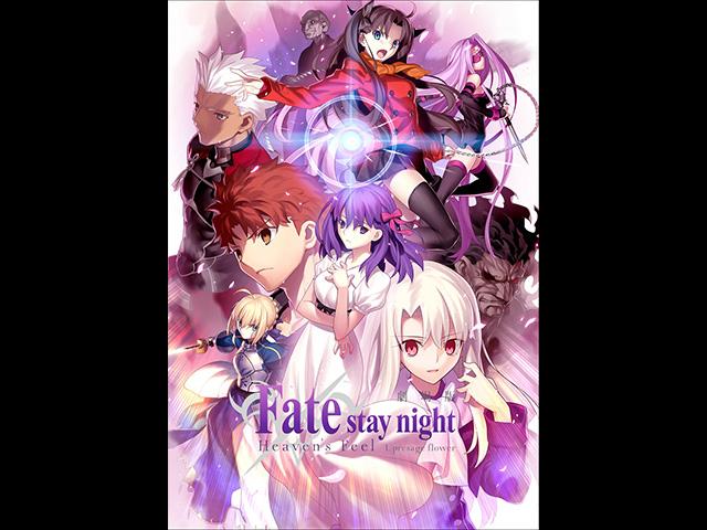 劇場版「Fate/stay night [Heaven's Feel]」I.presag…