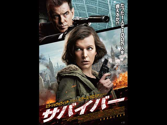 (日本語吹替版)サバイバー(2015)