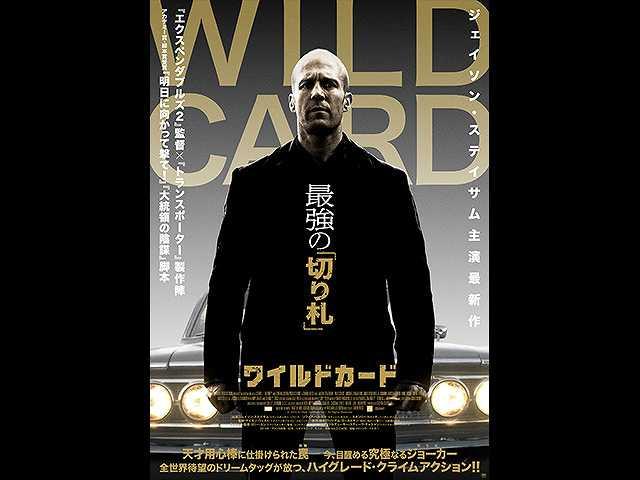 (日本語吹替版)WILD CARD/ワイルドカード