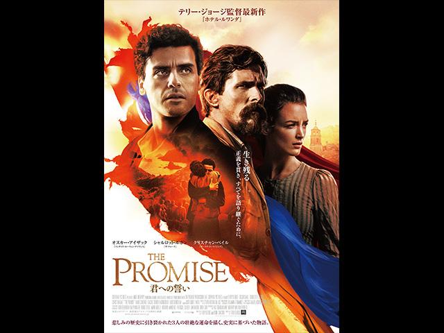 (字幕版)THE PROMISE/君への誓い