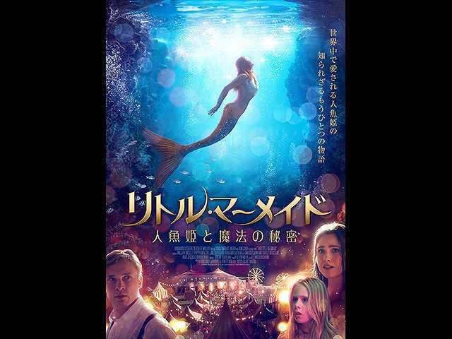 (日本語吹替版)リトル・マーメイド 人魚姫と魔法の…