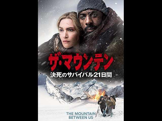 (日本語吹替版)ザ・マウンテン 決死のサバイバル21…