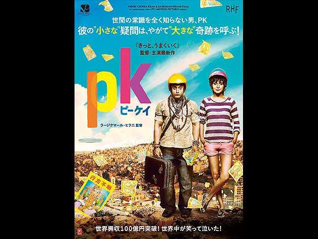 (字幕版)pk
