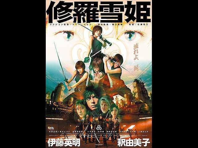 修羅雪姫(2001)