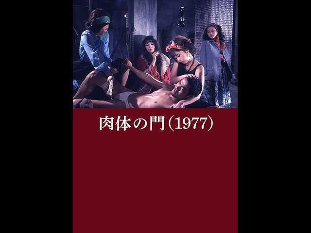 肉体の門(1977)