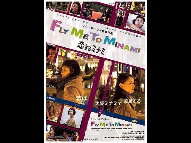 Fly Me To Minami ~恋するミナミ~